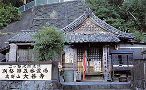 第五番 大善寺(だいぜんじ) – 四国別格二十霊場