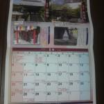 霊場会カレンダー1
