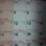 霊場会カレンダー2