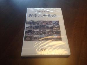 H26研修会DVD