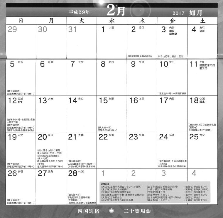H28カレンダー02
