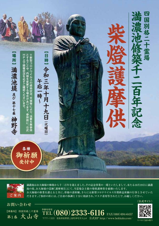 満濃池改修1200年記念法要/柴燈護摩供