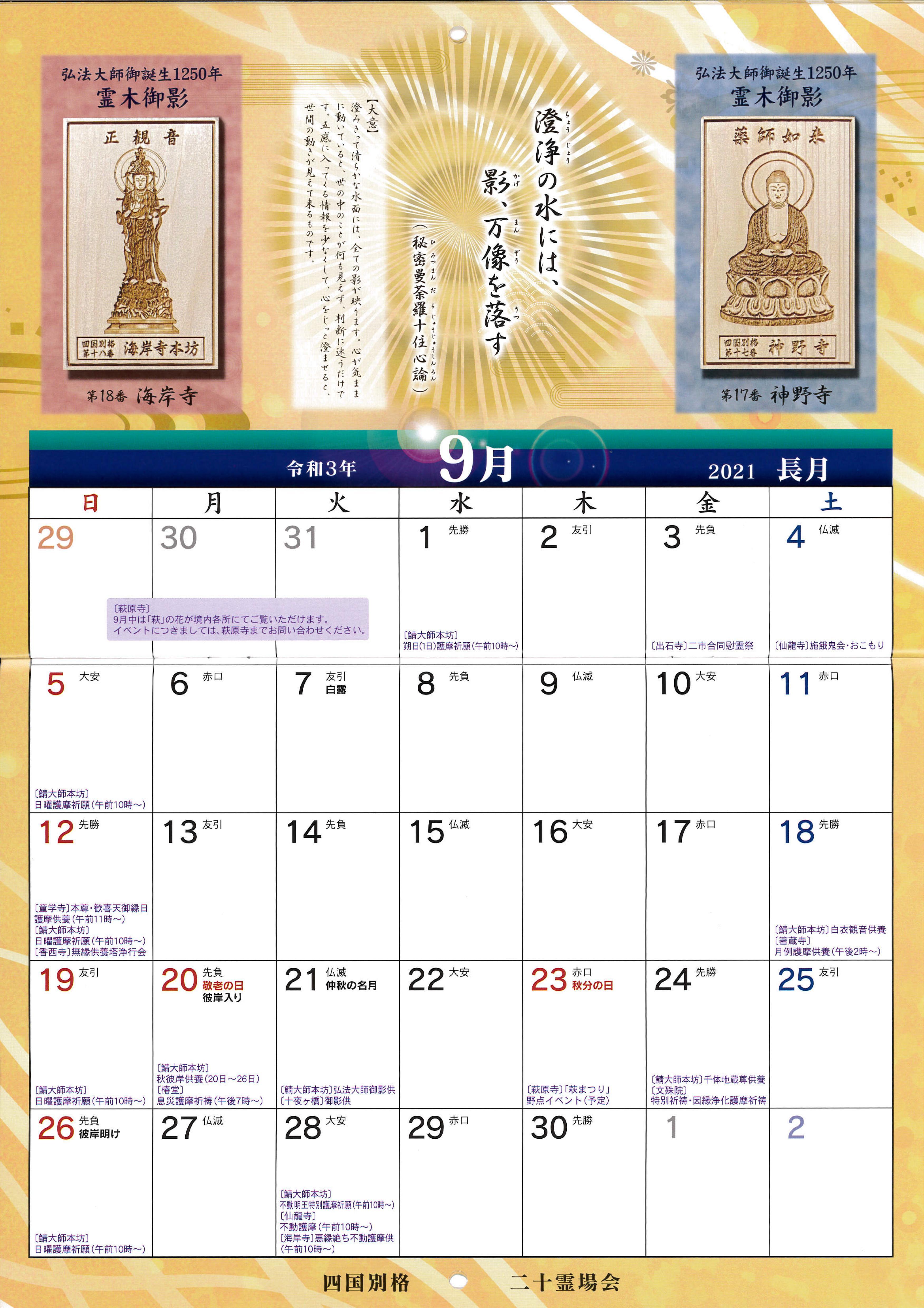 2021年別格二十霊場カレンダー9月分
